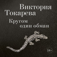 Кругом один обман - Виктория Токарева