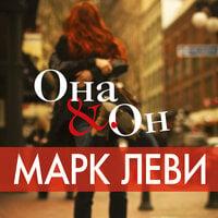 Она и он - Марк Леви
