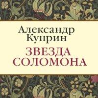 Звезда Соломона - Александр Куприн