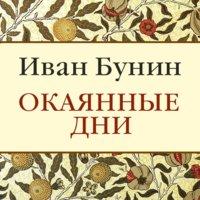 Окаянные дни - Иван Бунин