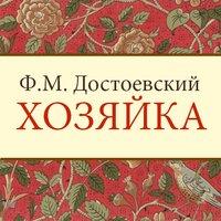 Хозяйка - Федор Достоевский
