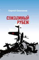 Соколиный рубеж 1-2 - Сергей Самсонов