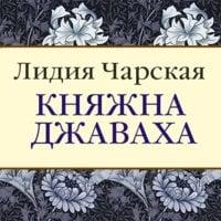 Княжна Джаваха - Лидия Чарская