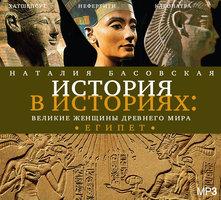 История в историях. Великие женщины древнего мира. Египет. - Наталия Басовская