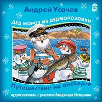 Дед Мороз из Дедморозовки. Путешествие на Айсберге - Андрей Усачев