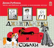 Джентльмены и собаки - Дина Рубина