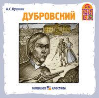Дубровский - Александр Пушкин