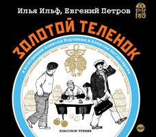 Золотой теленок - Евгений Петров, Илья Ильф