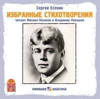 Избранные стихотворения - Сергей Есенин