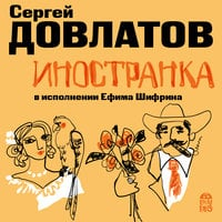 Иностранка (в исполнении Ефима Шифрина) - Сергей Довлатов