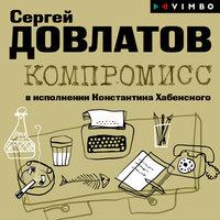 Компромисс (в исполнении Константина Хабенского) - Сергей Довлатов