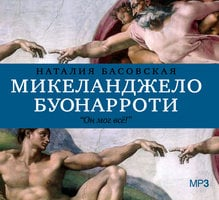 Микеланджело Буонаротти - Наталия Басовская