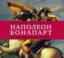Наполеон Бонапарт - Наталия Басовская
