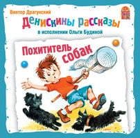 Денискины рассказы. Похититель собак - Виктор Драгунский