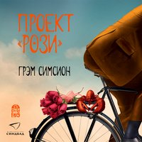 "Проект ""Рози"" - Грэм Симсион"
