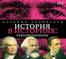 Революционеры - Наталия Басовская