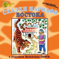 Сказки народов Востока - в исполнении Валентина Гафта