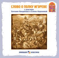 Слово о полку Игореве - Коллектив авторов