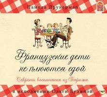Французские дети не плюются едой - Памела Друкерман
