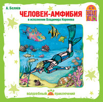 Человек-амфибия - Александр Беляев