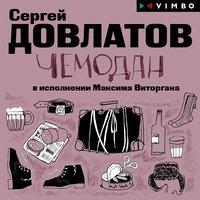 ЧЕМОДАН (в исполнении Максима Виторгана) - Сергей Довлатов