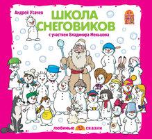 Школа снеговиков - Андрей Усачев