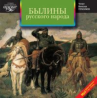 Былины русского народа - Сборник стихов