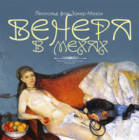 Венера в мехах - Леопольд фон Захер-Мазох