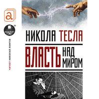 Власть над миром - Никола Тесла