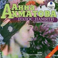Голос памяти. Стихотворения и поэмы - Анна Ахматова