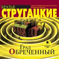 Град обреченный - Аркадий Стругацкий, Борис Стругацкий