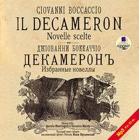 Декамерон. Избранные новеллы. На итальянском и русском языках - Джованни Боккаччо