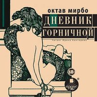 Дневник горничной - Октав Мирбо