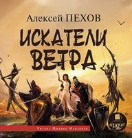 Искатели ветра - Алексей Пехов