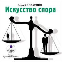 Искусство спора - Сергей Поварнин