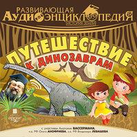 История Земли: Путешествие к динозаврам - Александр Лукин