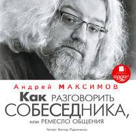 Как разговорить собеседника - Андрей Максимов
