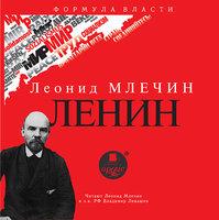 Ленин - Леонид Млечин