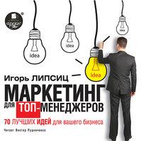 Маркетинг для топ-менеджеров - Игорь Липсиц