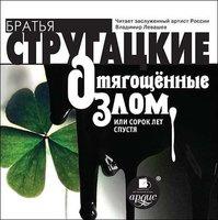 Отягощённые злом, или сорок лет спустя - Б. Стругацкий, А. Стругацкий