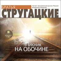 Пикник на обочине - Аркадий Стругацкий, Борис Стругацкий