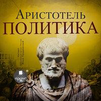Политика - Аристотель