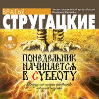 Понедельник начинается в субботу - Аркадий Стругацкий, Борис Стругацкий