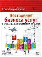 Построение бизнеса услуг - Константин Бакшт