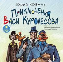 Приключения Васи Куролесова, ч.1