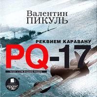 Реквием каравану PQ-17 - Валентин Пикуль