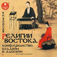 Религии Востока. Конфуцианство, буддизм и даосизм - Василий Васильев
