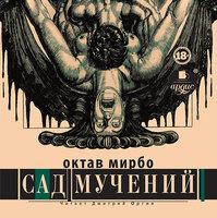 Сад мучений - Октав Мирбо