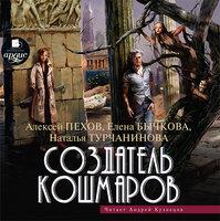 Создатель кошмаров - Алексей Пехов, Наталья Турчанинова, Елена Бычкова