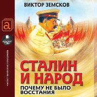 Сталин и народ. Почему не было восстания - Виктор Земсков